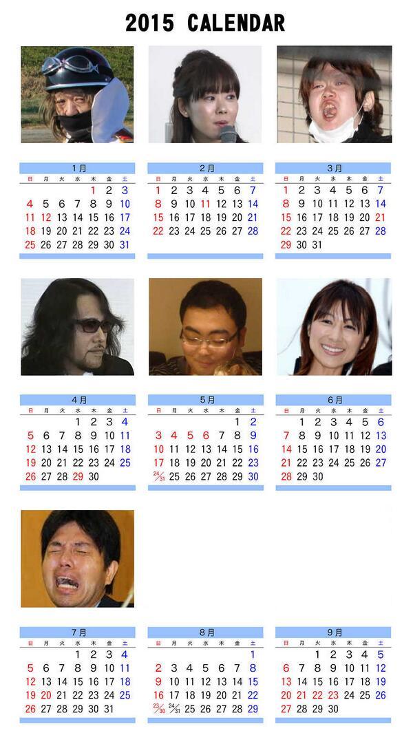 サイコパス カレンダー
