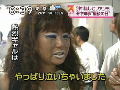 TBS ヤラセ
