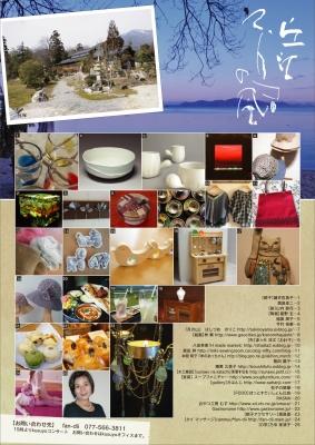 近江舞子の風_裏3.jpg