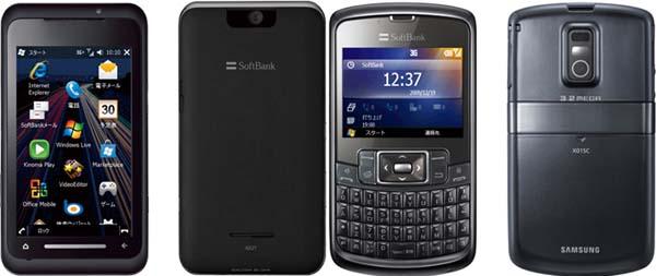SBのスマートフォン
