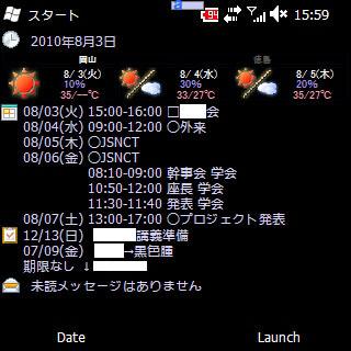 SC-01BのToday画面。