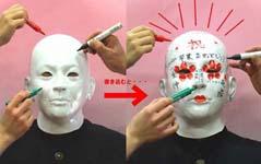 寄せ書きマスク