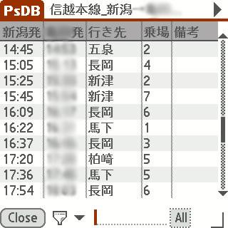 PsDBで時刻表