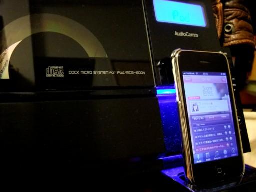 iPhone3Gでラジオ