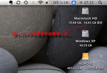 Macintoshのハードディスク