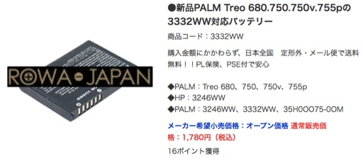 Palm Treo680