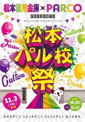 松本パル校祭