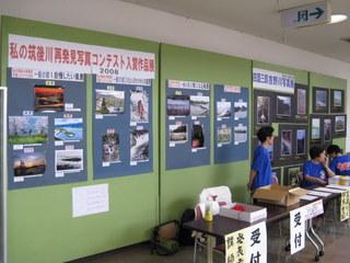 写真コンテスト受賞作品展