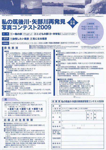 写真コンテスト2009裏