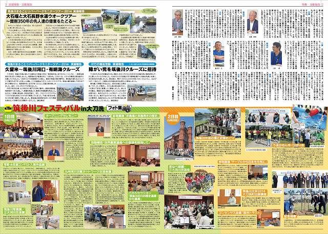 chikugo92_0203p