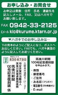 復刻版広告95号ハガキ