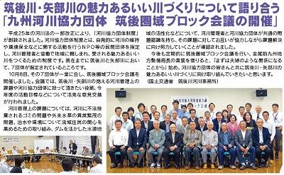 九州河川協力団体圏域会議