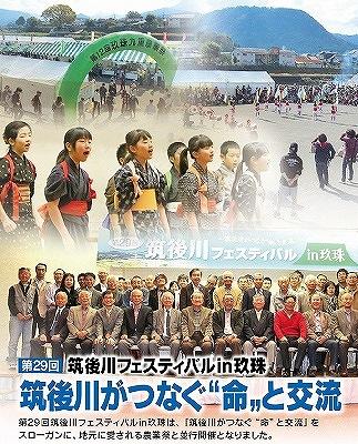 筑後川フェス玖珠表紙写真