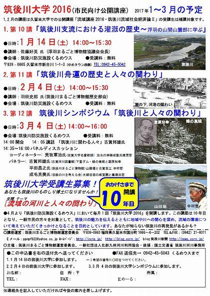筑後川大学1−3月チラシ