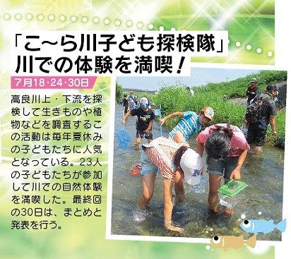 「こ〜ら川子ども探検隊」 川での体験を満喫!