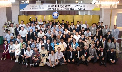CIMG8501祝賀会最後に全員集合kiritori