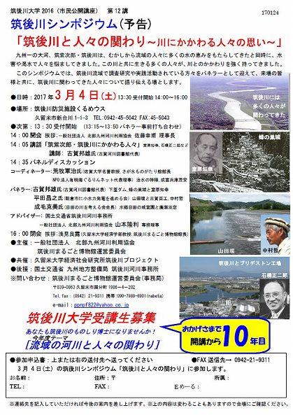 ●筑後川大学シンポジウム「筑後川と人々の関わり」3月予告チラシ
