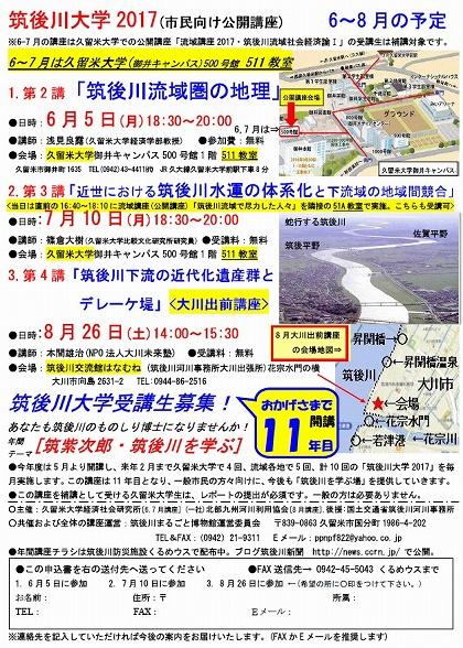●筑後川大学2017、6月〜8月チラシ