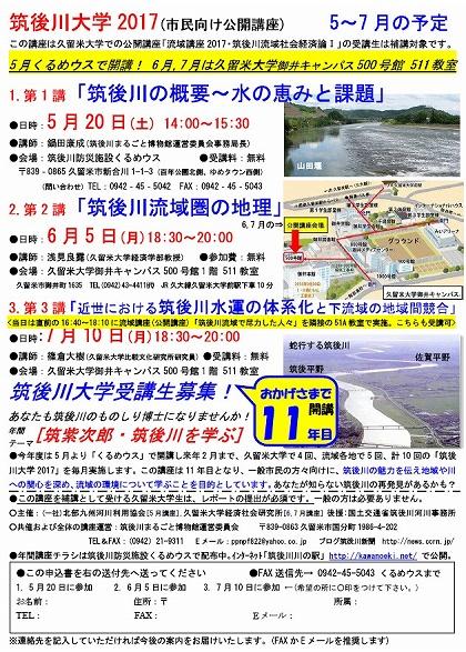 ●筑後川大学2017、5月〜7月チラシ170407.