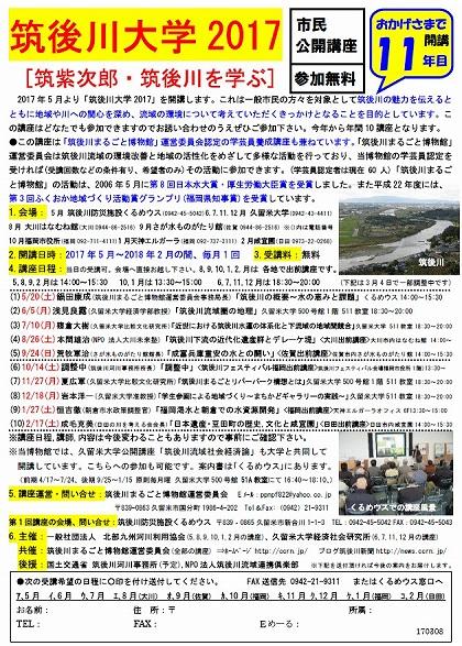 ●筑後川大学2017チラシsyusei170308.