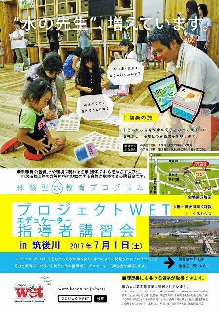 プロジェクトWETエデュケーター講習会in筑後川2017、オモテ