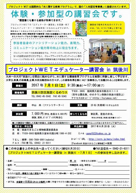 プロジェクトWETエデュケーター講習会in筑後川2017、ウラ