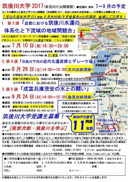 筑後川大学7-9月チラシ