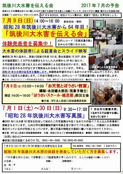 ●昭和28年筑後川大水害伝える会(9日は防災イベント集中日)7月予告チラシ170601