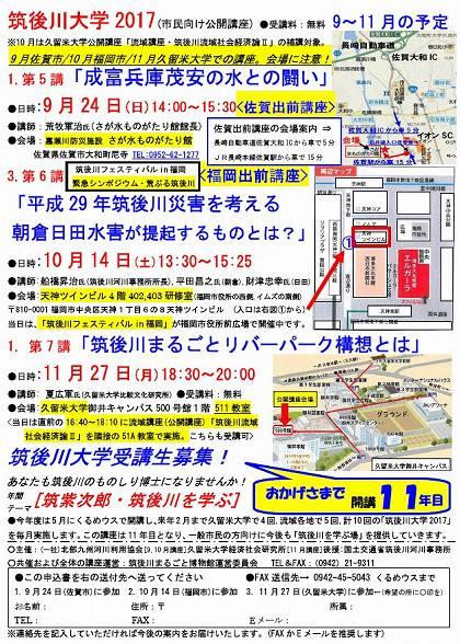●筑後川大学2017、9月〜11月チラシ(修正)