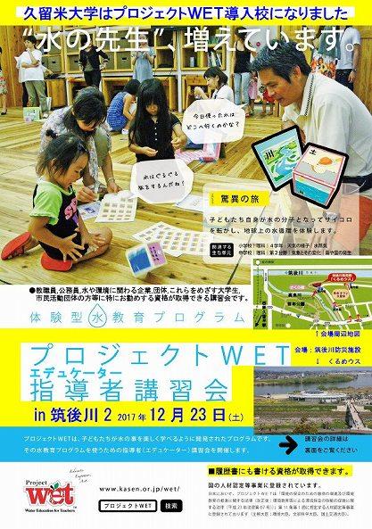 1●プロジェクトWETエデュケーター講習会in筑後川2チラシおもて