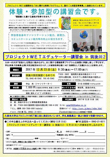 2●プロジェクトWETエデュケーター講習会in筑後川2チラシうら
