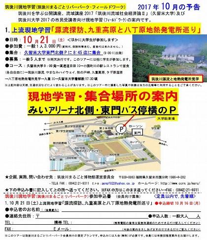 ●筑後川現地学習リバーパークツアー10月チラシ(集合場所入り)171010
