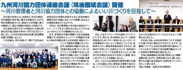 筑後圏域会議vol.105_06-07p