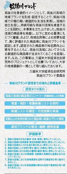 筑後川ブランド1、vol.105_02-03p