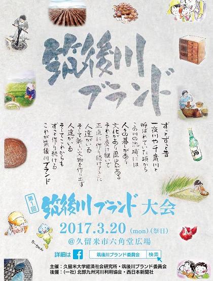 筑後川ブランド2、vol.105_02-03p