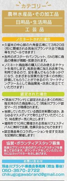 筑後川ブランド3、vol.105_02-03p
