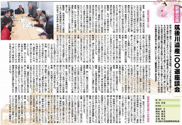 筑後川遺産座談会vol.105_02-03p