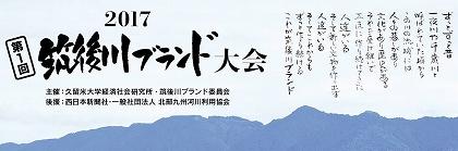 ブランド大会vol.106_02-03p