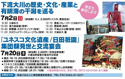 7月ツアー予告vol.107_02-03p