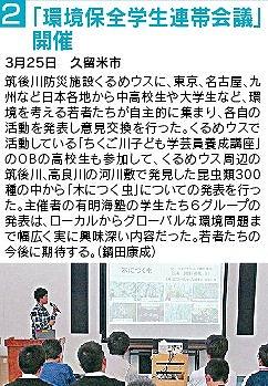 環境保全学生連帯会議vol.107_04-05p