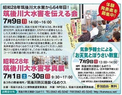大水害を伝える会vol.107_02-03p