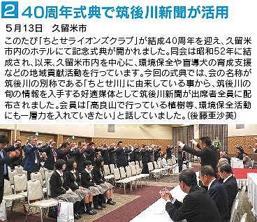 40周年で筑後川新聞108_4.5