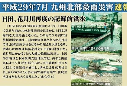 九州豪雨速報�108_1.8