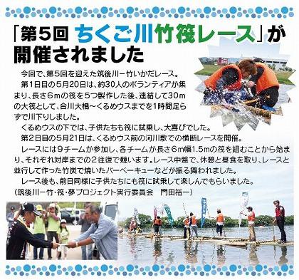竹イカダレース開催108_2.3