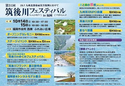 筑後川フェスイベント予告