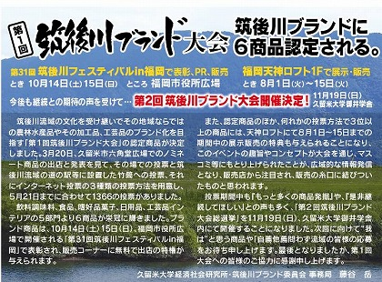 筑後川ブランド認定�108_2.3