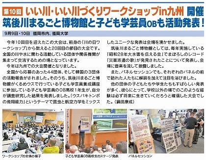 いい川づjくりWS福岡vol.109_02-03p