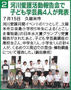 河川愛護報告会vol.109_04-05p
