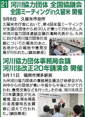 河川協力団体会議vol.109_04-05p