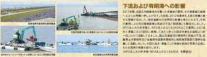 九州豪雨�vol.109_01-08p